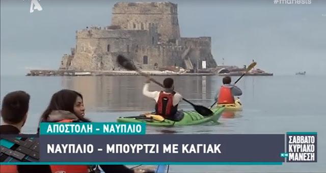 Ναύπλιο - Μπούρτζι με καγιάκ...(βίντεο)