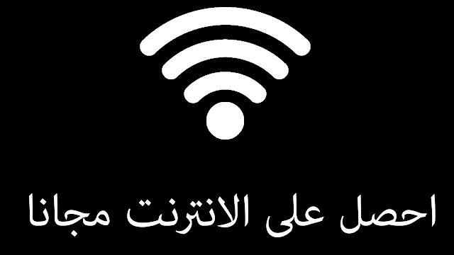 الحصول على انترنت مجانا على هواتف الأندرويد ( يدعم تقريبا جميع الدول العربية )