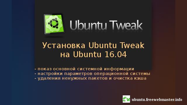 Установка Ubuntu Tweak на Ubuntu 16.04