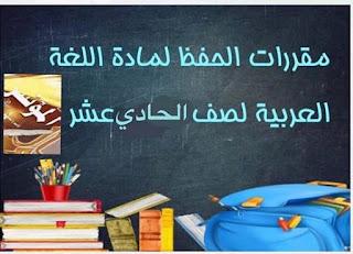 مقررات الحفظ لمادة اللغة العربية للصف الحادي عشر الفصل الثاني 2018-2019