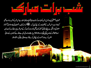 Top Shab e Barat Wallpaper 7