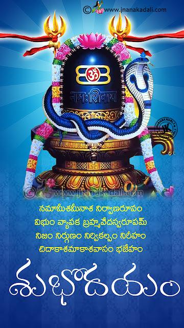 siva stotram in Telugu, Good morning wishes quotes in telugu, Subhodayam telugu greetings