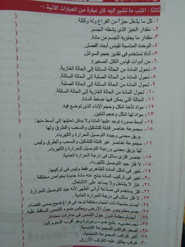 مراجعة العلوم شامل الترم الاول كله من كراسة قطر الندى للصف الرابع الابتدائي 2016/2017