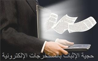 حجية الإثبات بالمستخرجات الإلكترونية في القضايا المصرفية