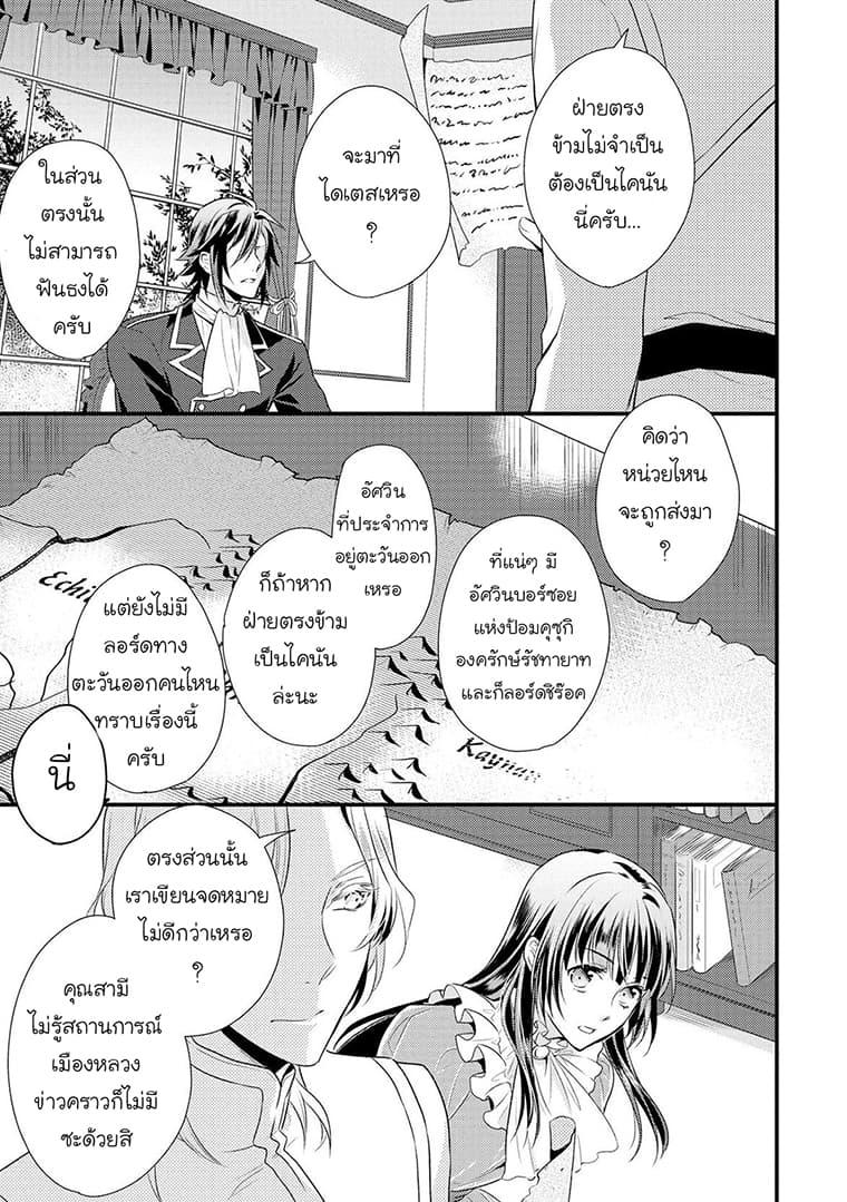 อ่านการ์ตูน Daites Ryou Koubouki ตอนที่ 3 หน้าที่ 4