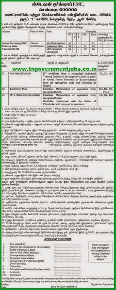 Station Workshop EME Chennai Recruitments (www.tngovernmentjobs.co.in)
