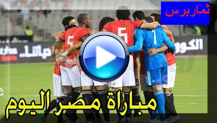 مشاهدة مباراة مصر والنيجر بث مباشر بتاريخ 22-03-2019 تصفيات كأس أمم أفريقيا 2019 مباشر الان