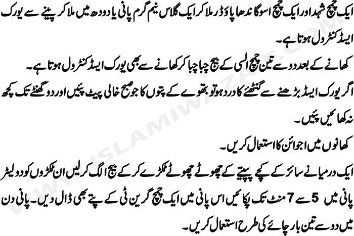 Uric Acid Ka Ilaj In Urdu - IslamiWazaif
