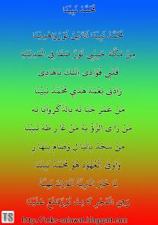 Teks Sholawat Muhammad Nabina