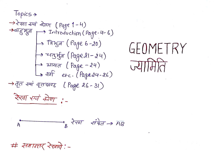 Geometry CGL Maths Notes (ज्यामिति नोट्स) Handwritten