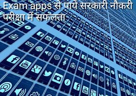 Online exam apps