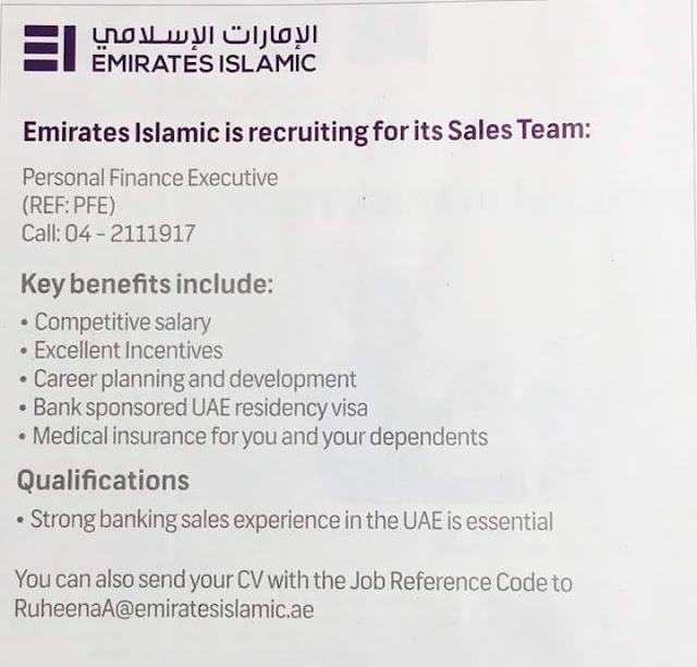 وظائف فى بنك الإمارات الاسلامي