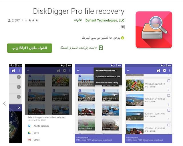 تحميل برنامج diskdigger pro file recovery للاندرويد