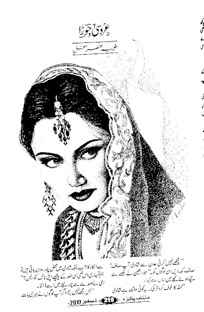 Free downlaod Aroosi jora novel by Tayyaba Ansar Mughal pdf