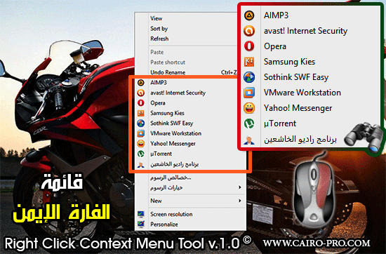 Right Click Context Menu Tool v.1.0