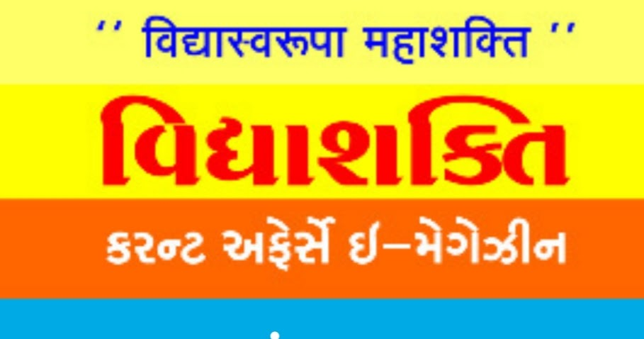 vidhyashakti gujarati current affairs magazine edition 106