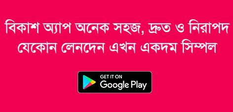 bKash App For Android