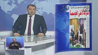 جولة في معرض الصحف الجزائرية ليوم 23 جويلية 2018