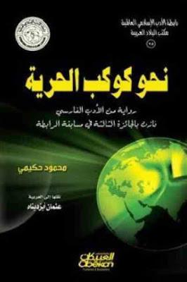 نحو كوكب الحرية - رواية pdf