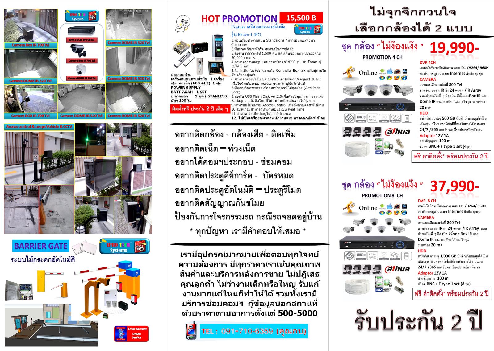 IPROTECH SYSTEM ออกแบบติดตั้งระบบกล้องวงจรปิด (cctv)/ระบบ