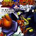 Mobile Suit Crossbone Gundam DUST Vol. 2 - Release Info
