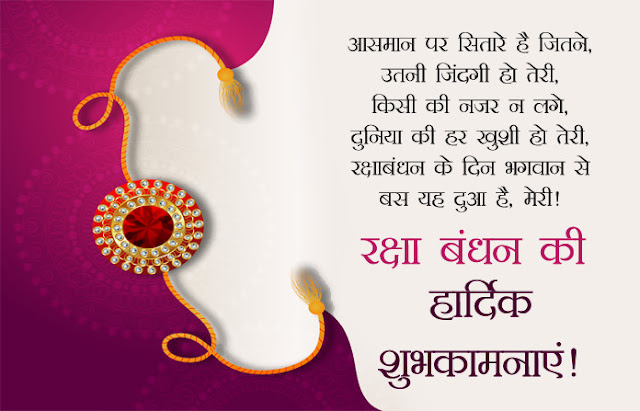 raksha bandhan wishes for sister