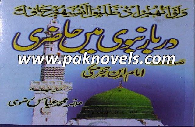 Urdu Book By Imam Ibne Hajar Makki