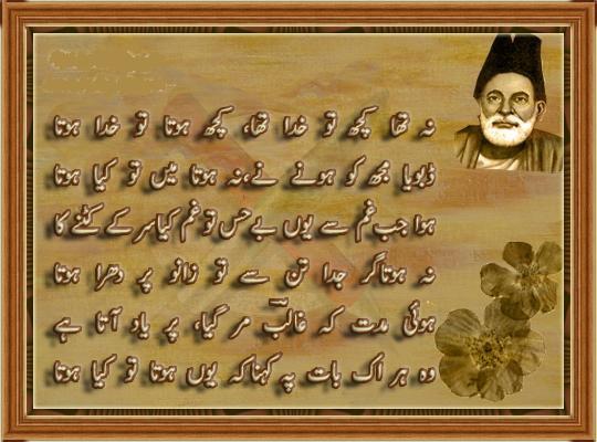 Mirza Ghalib Sahab Ke Qalaam Se: Latest Urdu Poetry: Na Tha Kuch To Khuda Tha