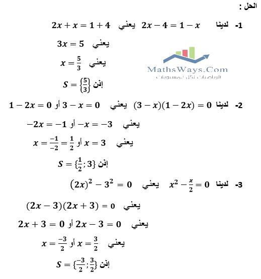 حل المعادلات من الدرجة الأولى