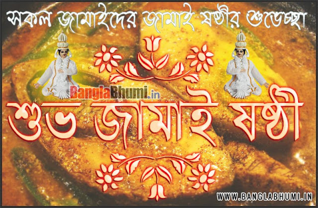 Jamai Sasthi Bengali Wishing Wallpaper Free Download - জামাই ষষ্ঠী বাংলা গ্রীটিং ফ্রী ডাউনলোড