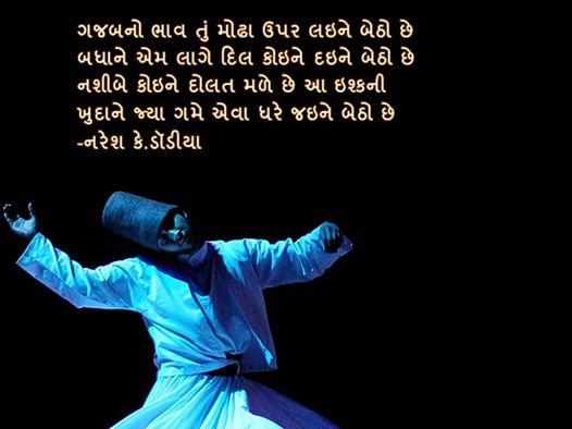 Gazab No Bhav Tu Modha Per Laine Betho Che Muktak By Naresh K. Dodia
