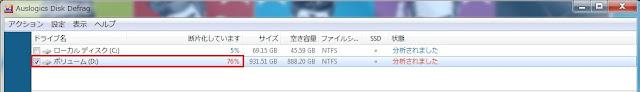 Auslogics Disk Defrag Freeで分析