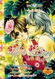 ขายการ์ตูนออนไลน์ Love Diary เล่ม 4