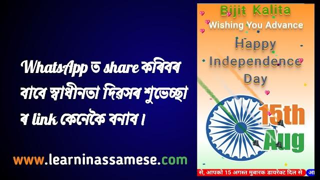 How to make WhatsApp Shareable Happy Independence Day wishing link. (WhatsApp ত share কৰিবৰ বাবে স্বাধীনতা দিৱসৰ শুভেচ্ছা ৰ link কেনেকৈ বনাব।)