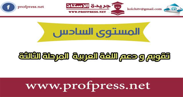المستوى السادس:تقويم و دعم في اللغة العربية المرحلة الثالثة