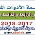 قائمة الأدوات المدرسية الرسمية لتلاميذ السنة الثالثة والرابعة والخامسة ابتدائي 2017-2018