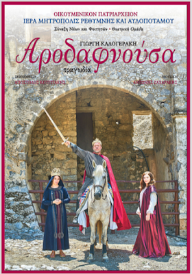 http://www.imra.gr/ta-nea-tis-mitropoleos/articles/i-arodafnoysa-toy-georgioy-kalogeraki-apo-ti-theatriki-omada-tis-ieras-mitropoleos-rethymnis-kai-aylopotamoy.html