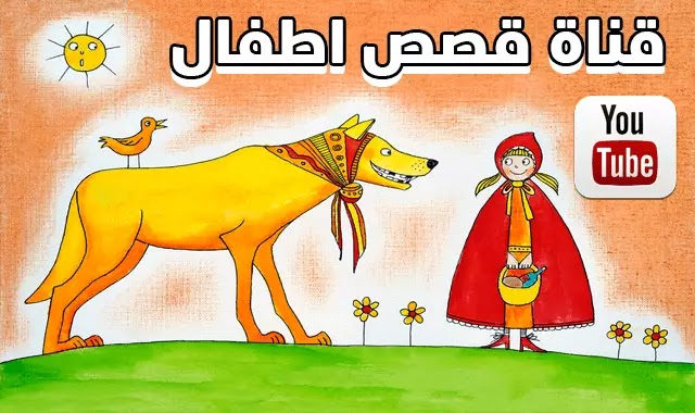 قصص اطفال,قصص الاطفال,قصص اطفال قبل النوم,قصص,قصص قبل النوم,قصص عربية للاطفال,قصص للاطفال,حكايات اطفال,قصص عربية,قصص عربيه,اطفال,كرتون اطفال,قصة,قصص العربيه,قصص اطفال قصيرة,الاطفال,حكايات,قصص الاميرات,قصة اطفال,قصص أطفال,حكايات قبل النوم