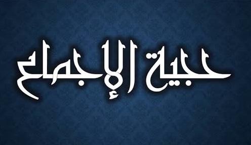 Konsep dan Kedudukan Ijma' dalam Hukum Islam