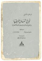 تحميل كتاب تاريخ شمال إفريقيا منذ الفتح الإسلامي إلى نهاية الدولة الأغلبية