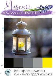 http://muscariscrap.blogspot.ru/2016/05/blog-post_3.html