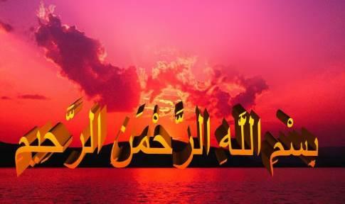 Gambar Bismillahirrahmanirrahim