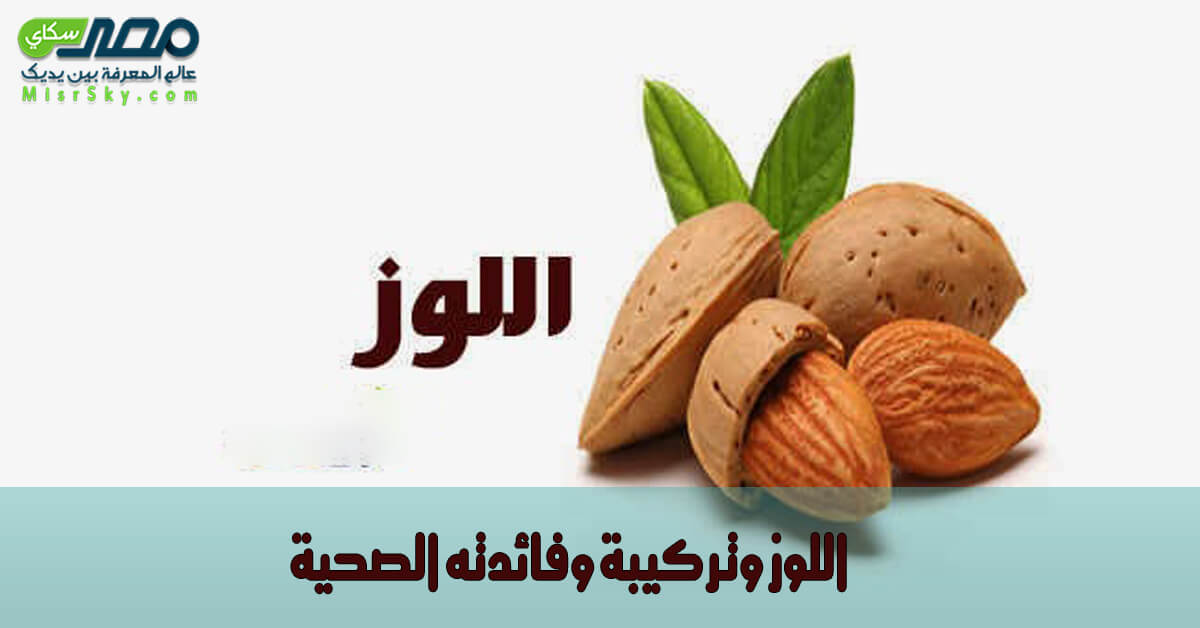 اللوز وتركيبة وفائدته الصحية والغذائية