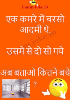 Hindi puzzle:  Ek Room Me 400 Aadmi The