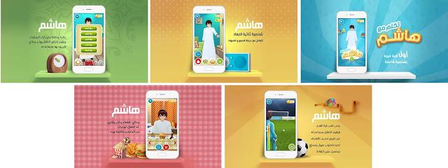 مطورون سعوديون يطلقون تطبيق تحت اسم تكلم مع هاشم