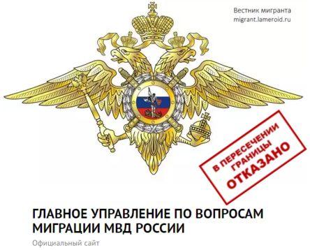 Как проверить запрет на въезд в Россию на сайте ГУВМ МВД РФ (ФМС)