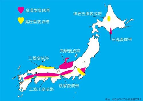 参考資料 日本の広域変成帯