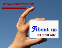 about us page image by all hindi way