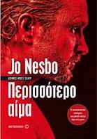 """""""Περισσότερο αίμα"""" του Jo Nesbo"""