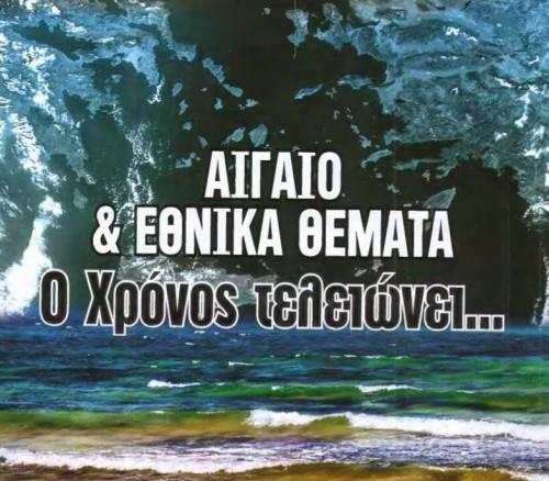 «ΕΘΝΙΚΑ ΘΕΜΑΤΑ : Η ΑΠΟΚΟΡΥΦΩΣΗ ΤΩΝ ΜΝΗΜΟΝΙΩΝ» (2 βίντεο)